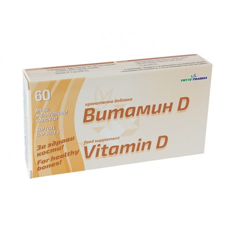 Витамин D - 30 капсули