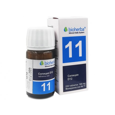 Минерална сол №11, Силицея, Биохерба, 230 таблетки