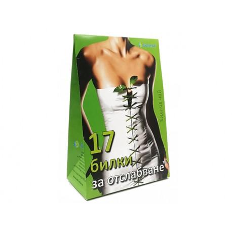 17 билки за отслабване, чай, Биохерба, 100 филт. пакетчета