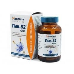 Лив.52 GNX, за здрав черен дроб, Хималая, 60 таблетки