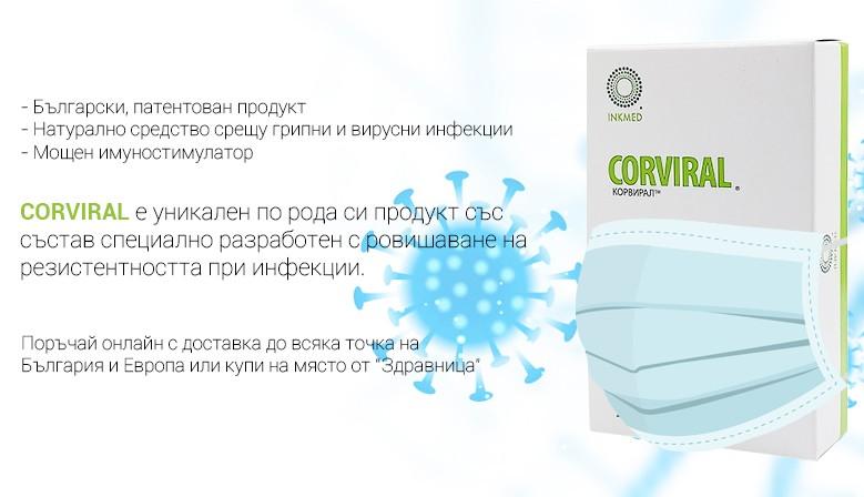 Корвирал - против вируси и инфекции,