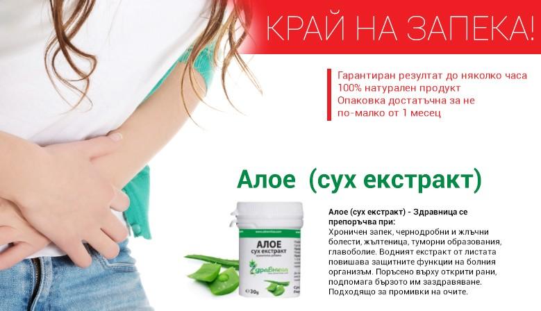 Алое (сух екстракт) - Здравница