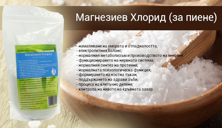 Магнезиев хлорид - кристали, за пиене - хранителна добавка!