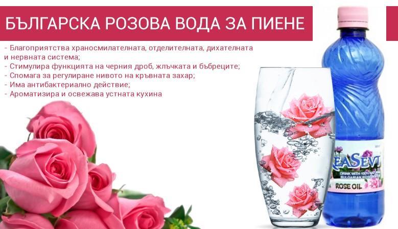 Българска розова вода за пиене