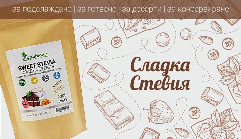 Сладка стевия на прах - натурален подсладител