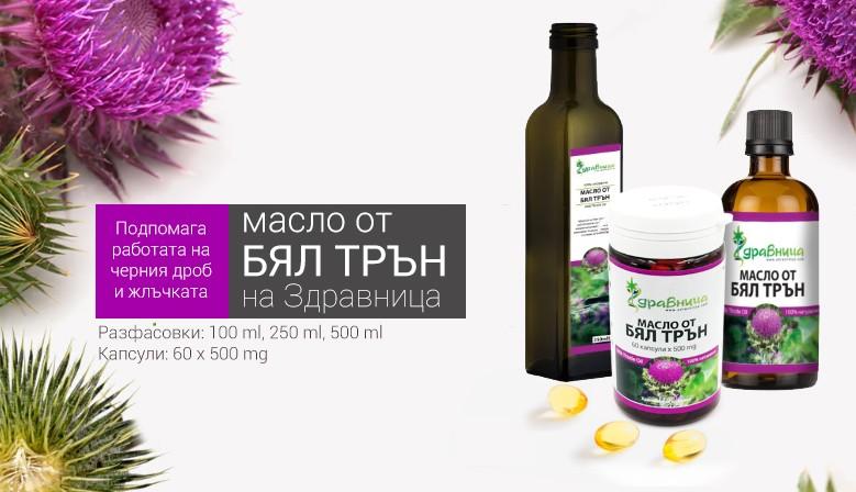 Масло от бял трън - Здравница
